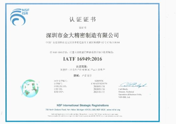 Authentication Certificate of IATF16946 2016