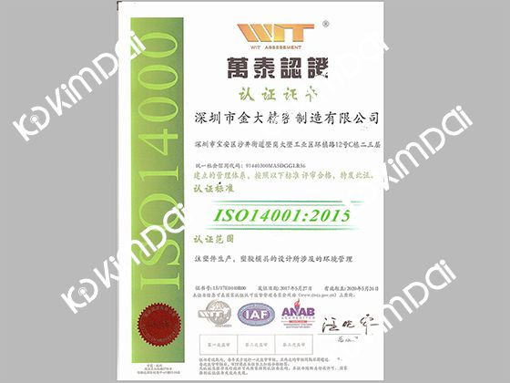 Authentication Certificate of ISO 14001:2015