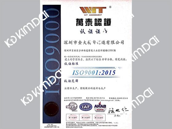 Authentication Certificate of ISO 9001:2015